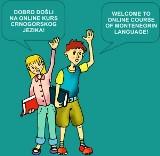 учим сербско-черногорский язык