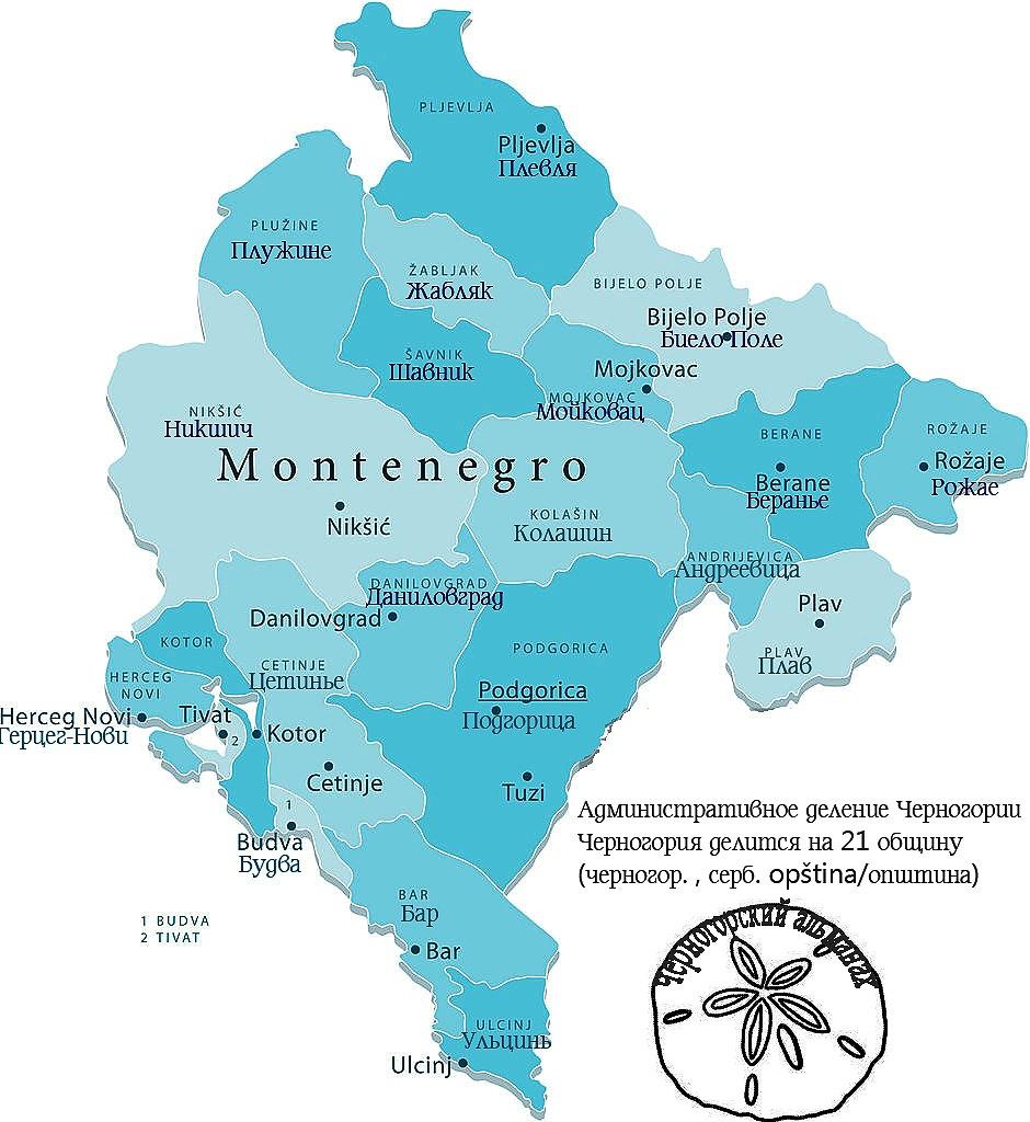 общины и города Черногории