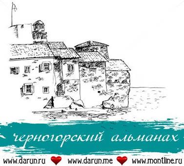 отдых фото и недвижимость в черногории