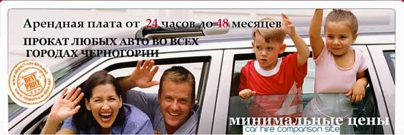 прокат аренда авто мото в черногории