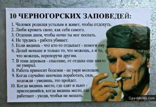 О минусах Черногории при переезде на ПМЖ или что мне тут не хватает