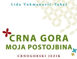 учебник черногорского языка