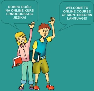 изучаем бесплатно сербский язык