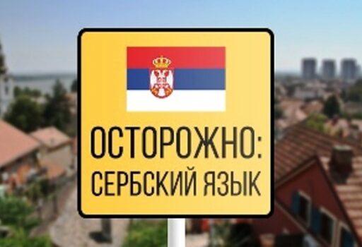 Русско- черногорско -сербский разговорник для туриста в Черногории