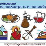что купить и посмотреть в черногории в отпуске