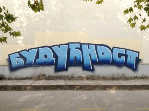 граффити фан клуба Черногория